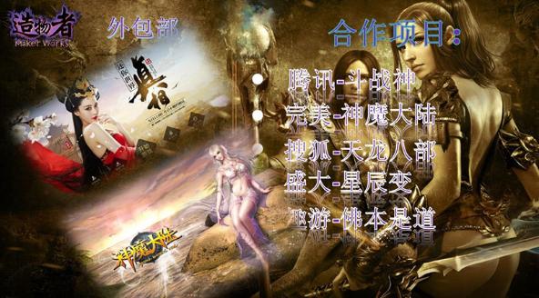 北京造物空间-助力有梦想的年轻人成就高薪游戏梦