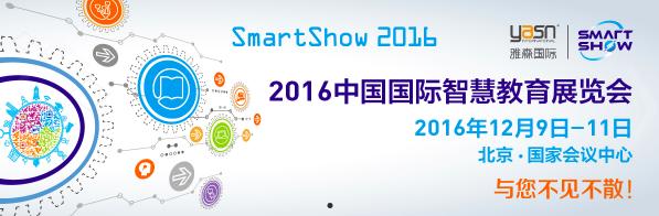 教育科技融合__华硕受邀参加2016中国国际智慧教育展览会