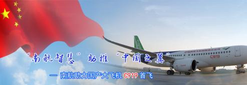 2017南京航空航天大学空乘专业招生面试