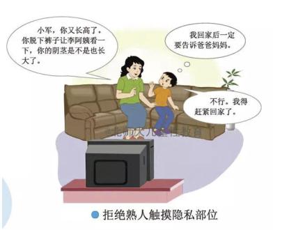 """那些对""""疑似猥亵儿童""""毫无知觉的中国家长"""