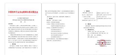 中国软件技术大赛之华梦2018启动