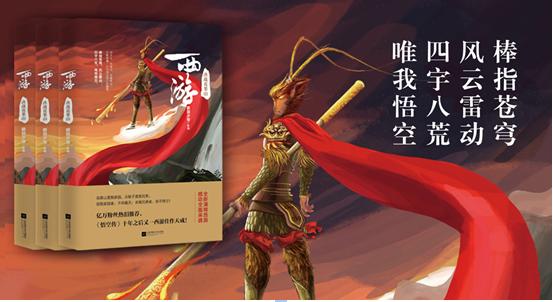 磨剑少爷新作《西游:决战花果山》再创西游IP经典