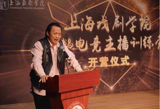 """""""上海戏剧学院-企鹅电竞主播训练营""""开营_为电竞行业持续造血"""