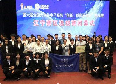 """全国大学生""""三创赛""""辽宁赛区决赛在渤海大学举行"""