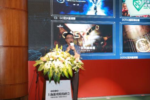 2018上海游戏精英峰会召开_聚焦游戏竞技化新经济