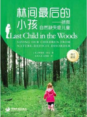 自然教育与新时代幼儿园的融合