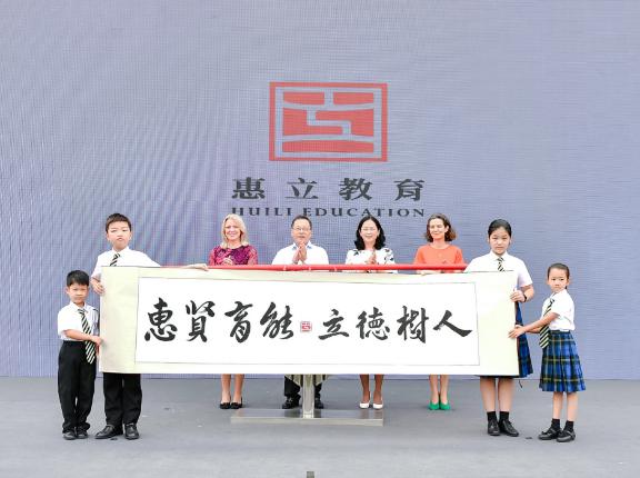 领航全人教育__架桥中西文化_惠立教育集团成立暨上海惠立学校隆重开校