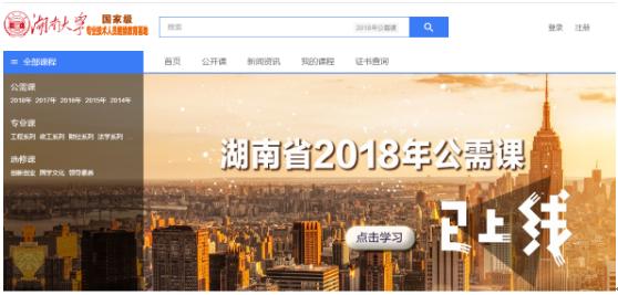 强烈推荐:湖南大学专技人员继续教育在线学习平台