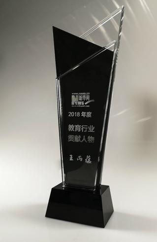 """完美世界王雨蕴荣获""""2018年度教育行业贡献人物"""""""