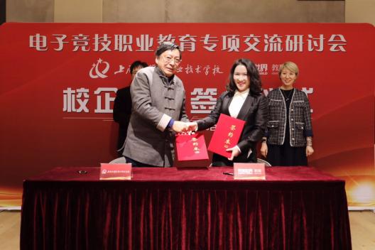 电子竞技职业教育专项交流研讨会暨上海市群星职业技术学校与完美世界教育校企合作签约仪式举行