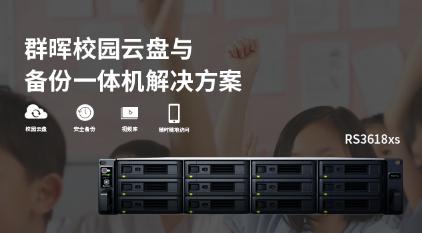 助力安全高效云上校园_群晖亮相第76届中国教育装备展示会