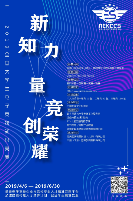"""""""新知力量,竞创荣耀""""首届全国大学生电子竞技知识竞赛进入复赛阶段"""