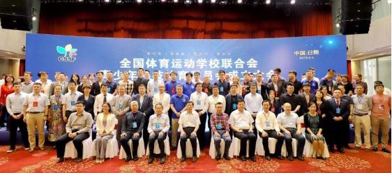 完美世界教育当选全国体育运动学校联合会青少年科技体育委员会副会长单位