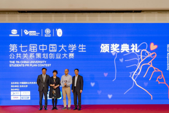 第七届中国大学生公共关系策划创业大赛_总决赛暨颁奖典礼圆满结束