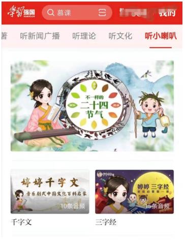 """""""学习强国""""新增""""听小喇叭"""",热推儿童传统文化教育"""