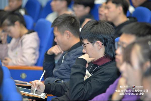 认知自我迎接未来――长江公益大讲堂武汉学院再开讲