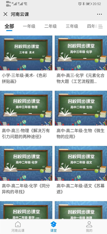 """停课不停学,腾讯乐享为2300万河南中小学生搭建""""河南云课"""""""