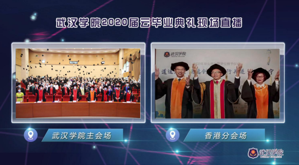 """武汉学院校歌""""云毕业""""首发_致不平凡的2020毕业生!"""