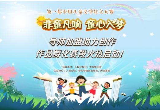 """首届中国儿童文学征文大赛进入""""创作孵化""""赛段_公众互动可增加""""战力值"""""""