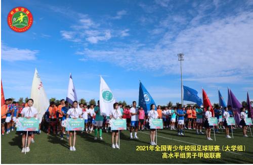 2021全国青少年校园足球联赛(大学组)高水平组男子甲级联赛在海口开赛