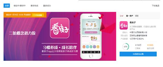 """二胎概念潜力股,""""看孩子App""""登陆36氪股权众筹平台"""