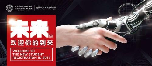 未来,欢迎你的到来_----广东岭南职业技术学院在你的未来等你